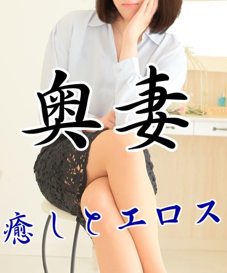 〇〇さんさん所属、奥妻癒しの空間~札幌出張人妻エステ~のホームページ