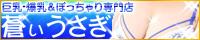 巨乳・爆乳ぽっちゃり専門店蒼いうさぎのホームページ