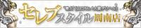 セレブスタイル 周南店のホームページ