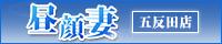 昼顔妻 五反田店のホームページ