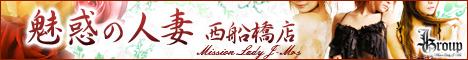 西船橋 魅惑の人妻のホームページ