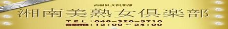 湘南美熟女俱楽部のホームページ