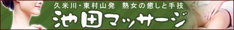 池田マッサージのホームページ
