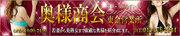 奥様商会 東金営業所のホームページ