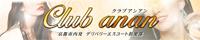 クラブアンアン京都のホームページ