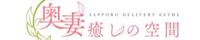 奥妻癒しの空間~札幌出張人妻エステ~のホームページ