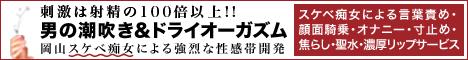 岡山痴女性感フェチ倶楽部のホームページ