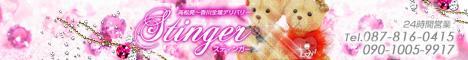 高松 STINGER 香川県全域出張のホームページ