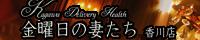 高松デリヘル金曜日の妻たち 香川店のホームページ