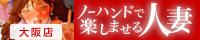 ノーハンドで楽しませる人妻 大阪店のホームページ
