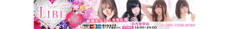 ニューハーフヘルスLIBE名古屋栄店のホームページ