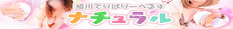旭川デリヘル ナチュラルのホームページ