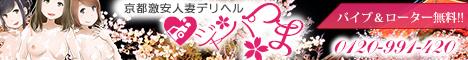 ジャパつまのホームページ