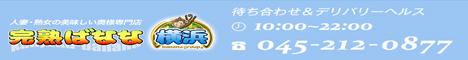 完熟ばなな横浜のホームページ