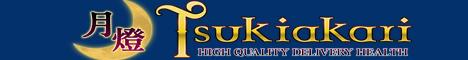 Tsukiakariのホームページ