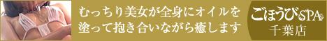 ごほうびSPA 千葉店のホームページ