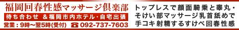 福岡回春性感マッサージ倶楽部のホームページ