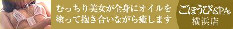 ごほうびSPA横浜店のホームページ