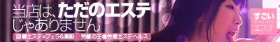 すごいエステ仙台店のホームページ