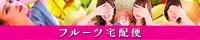 フルーツ宅配便堺東店のホームページ