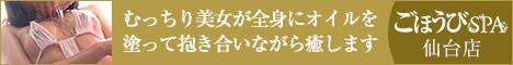 ごほうびSPA 仙台店のホームページ