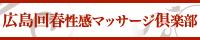 広島回春性感マッサージ倶楽部のホームページ