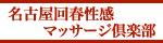 名古屋回春マッサージ俱楽部のホームページ