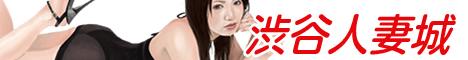 *渋谷人妻城のホームページ