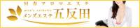 *メンズエステ五反田のホームページ