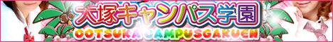 *大塚キャンパス学園のホームページ