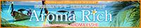 回春性感アロマエステ アロマリッチのホームページ