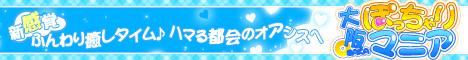 大阪ぽっちゃりマニア十三店のホームページ