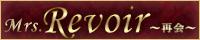 人妻専門ミセスレヴォアールのホームページ
