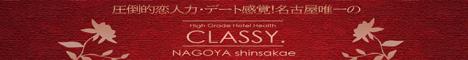 CLASSY.名古屋店のホームページ
