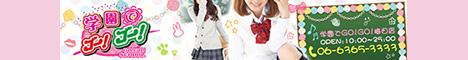 学園でGOGO!梅田店のホームページ