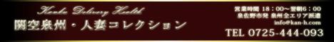 関空泉州人妻コレクションのホームページ