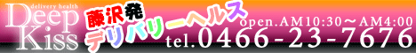藤沢デリヘル 湘南DeepKissのホームページ