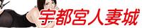 宇都宮人妻城のホームページ