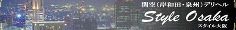 高級デリヘル スタイル大阪のホームページ